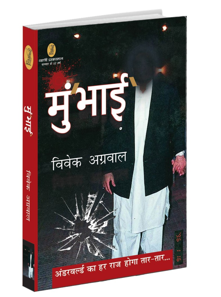Book Cover 2D MumBhai