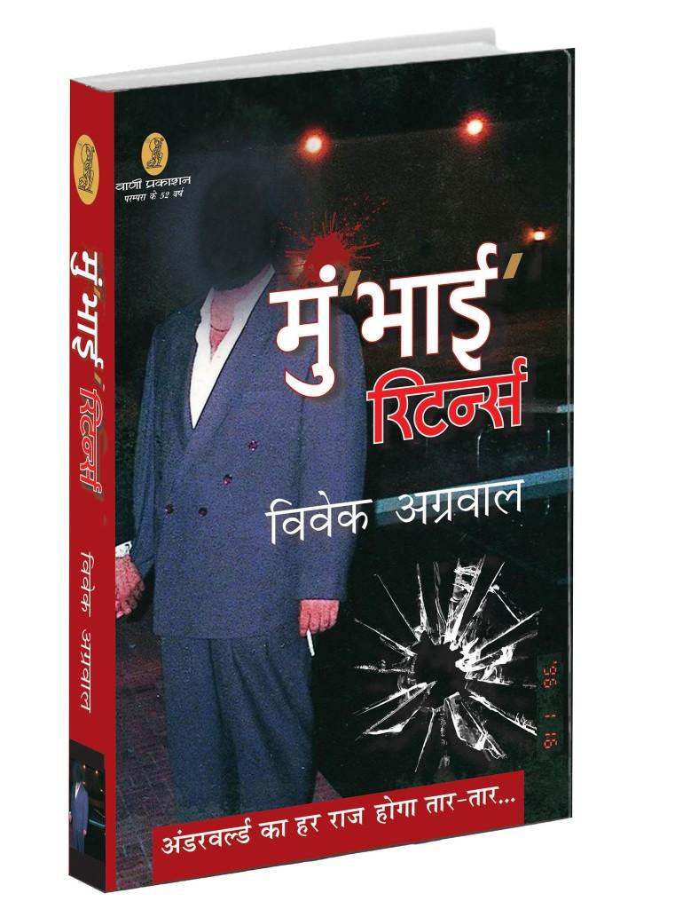 Book Cover 2D MumBhai Returns